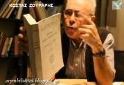 Ο Κώστας Ζουράρης διαβάζει Τούρκικα φιρμάνια κ.ά. ντοκουμέντα από το 1591, για το παιδομάζωμα και τον γενιτσαρισμό!!!