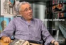 Πως θα καταλάβει η Ρεπούση τι θα πει συνωστισμός??? Το εξηγεί ο Κώστας Ζουράρης!!!