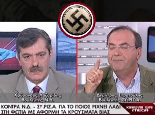 ΛΑΖΑΡΙΔΗΣ -ΣΤΡΑΤΟΥΛΗΣ -ΝΕΟΝΑΖΙ -ΒΙΑ