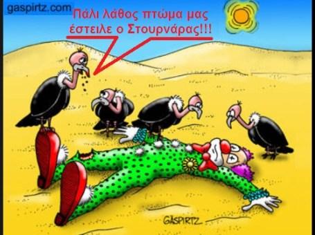 ΛΑΘΟΣ ΠΤΩΜΑ -ΚΛΟΟΥΝ -ΟΡΝΕΑ