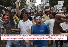 """Προς τη φασιστική – ρατσιστική κίνηση Πακιστανών λαθρομεταναστών """"Ενωμένοι ενάντια στον Έλληνα εργάτη"""""""