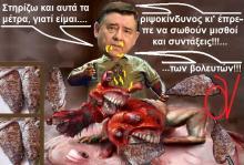 Ένας πολύ ριψοκίνδυνος αρχηγός, που τρώει τα πάντα, με «απ' όλα», με τζατζίκι και μουστάρδα!!!…