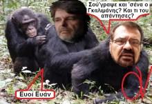 Μήπως, εκτός από εισαγγελέα και ιντερπόλ, χρειάζονται και ψυχίατρο τα αμαρικανοχιμπατζάκια???