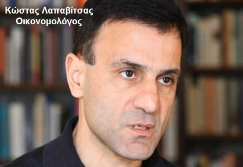 ΛΑΠΑΒΙΣΤΑΣ ΚΩΣΤΑΣ -ΟΙΚΟΝΟΜΟΛΟΓΟΣ