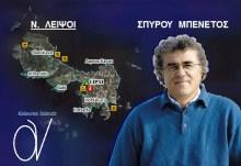 Μπενέτος Σπύρου : «Οι γιάφκες των κομμάτων στην Ελλάδα παρήξαν κωλοπαιδαρεία και αλητεία»