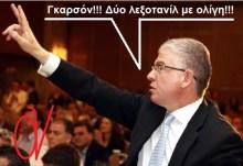 Υπουργείο Υγείας: Λυκουρέντζος, ο κατάλληλος άσχετος για τις κατάλληλες δημόσιες σχέσεις με τα πιράνχας!