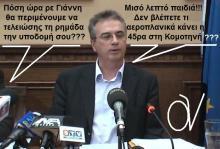 Ενώ ο Καστανίδης γιαουρτώθηκε βλέποντας ταινία του Εβραίου Γούντι Άλεν, ο Μαγκριώτης παίζει την υποδομή του κάτω από το γραφείο με …αυτοθυσία!!!