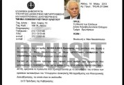 Απάτη με την υπογραφή του υπουργού της χούντας Μανιτάκη — Να που πάνε οι φοροληστείες με ντοκουμέντα!!!!