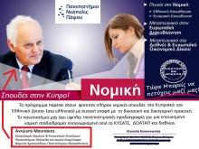Υπάλληλος σε ιδιωτικό «πανεπιστήμιο» Κύπρου ο πρώην υπουργός Αντώνιος Μανιτάκης (ΔΗΜΑΡ)