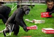 Κυριακάτικη μούφα οι συντάξεις μαϊμού, για να συγκαλήψουν τη κατάθεση ακόμα ενός χουντικού αντιλαϊκού νομοσχεδίου!!!