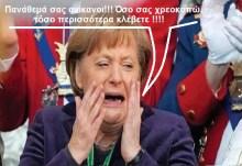ΧΡΕΟΚΟΠΗΜΕΝΟΙ ΚΑΙ ΔΟΣΙΛΟΓΟΙ… — ΚΙ ΑΣ ΤΟΥΣ ΒΓΑΖΟΥΝ ΣΤΗ ΣΕΝΤΡΑ ΤΑ ΙΔΙΑ ΤΟΥΣ ΤΑ ΑΦΕΝΤΙΚΑ!!!