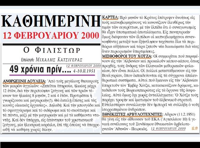 ΜΕΤΕΜΦΥΛΙΑΚΗ ΠΕΡΙΟΔΟΣ 1