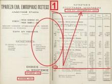 Οι μετοχές Τράπεζας της Ανατολής, που απεικονίζει σε κατοχικούς ισολογισμούς η Τράπεζα Πίστεως, ΔΕΝ είναι προϊόν αγοραπωλησίας.-