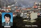 Μεχμέτ ΙΜΑΜ: Έλληνες, ή Πολίτες της Ελληνικής Δημοκρατίας???