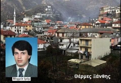 ΜΕΧΜΕΤ ΙΜΑΜ -ΠΟΜΑΚΟΣ