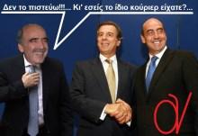 Μαρτυρικές καταθέσεις στο ΣΔΟΕ, εμπλέκουν Μεϊμαράκη, Λιάπη, Βουλγαράκη, σε ξέπλυμα μαύρου χρήματος!!!