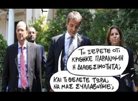 ΜΗΤΣΟΤΑΚΗΣ -ΑΠΟΛΥΣΕΙΣ