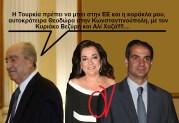 Ο Κωνσταντίνος Μητσοτάκης πλασιέ της Τουρκίας στη Κωνσταντινούπολη, για την ΕΕ!!!….