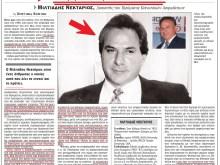 """Ακόμα και η Αλαφούζικη """"ΚΑΘΗΜΕΡΙΝΗ"""" είχε ξεφωνήσει το 2000, τον πράκτορα των ιδιωτικών ασφαλιστικών εταιρειών, που υπονόμευσε το ΙΚΑ."""