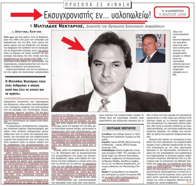 ΜΙΛΤΙΑΔΗΣ ΝΕΚΤΑΡΙΟΣ -ΙΚΑ - ΙΔΙΩΤΙΚΗ ΑΣΦΑΛΙΣΗ