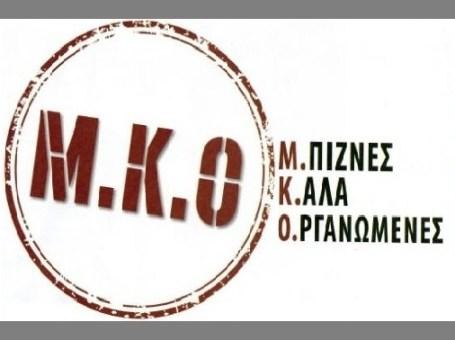 ΜΚΟ - ΜΠΙΖΝΕΣ ΚΑΛΑ ΟΡΓΑΝΩΜΕΝΕΣ
