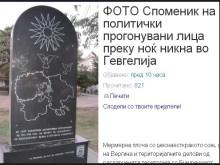 Οι Σκοπιανοί, υποτίμησαν με μνημείο τους εβραιο-ΣΙΡΙΖΑίους και τους ΚΚΕ διεθνιστές!!!