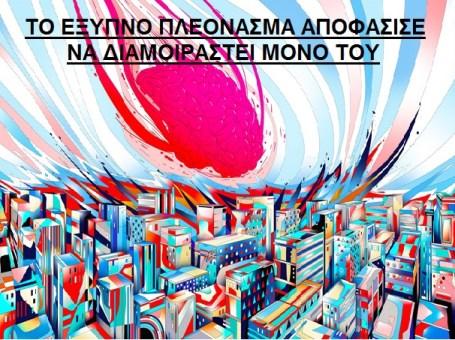ΜΟΙΡΑΣΙΑ -ΠΛΕΟΝΑΣΜΑ 1