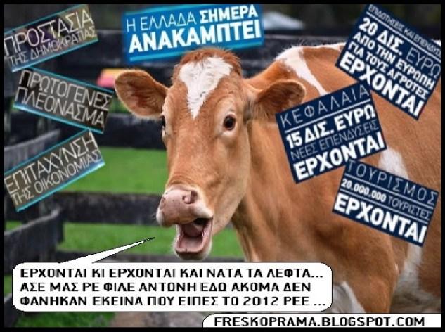 ΜΟΣΧΑΡΙ -ΕΠΕΝΔΥΣΕΙΣ -ΔΗΜΟΚΡΑΤΙΑ