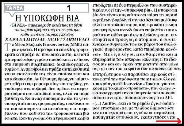 ΜΟΥΤΣΟΠΟΥΛΟΣ Χ -ΥΠΟΚΩΦΗ ΒΙΑ 1