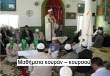 Οι πράκτορες της Τουρκίας στη Θράκη, χρησιμοποιούν το μάθημα διδασκαλίας του Κορανίου για να εκτουρκίζουν τα παιδιά των Πομάκων!!!
