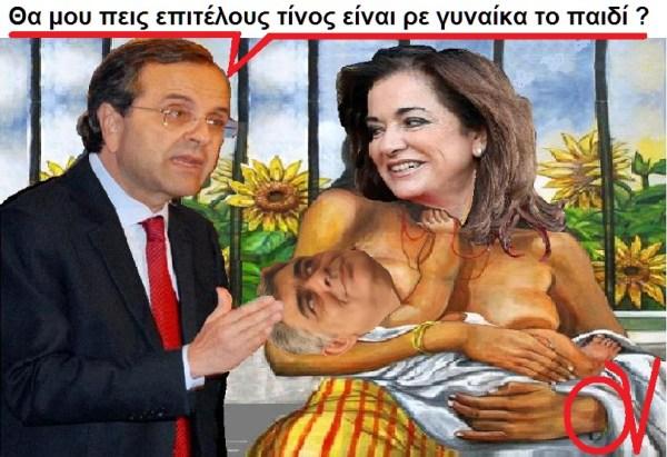 ΜΠΑΚΟΓΙΑΝΝΗ -ΣΑΜΑΡΑΣ -ΜΙΧΑΛΟΛΙΑΚΟΣ