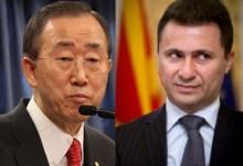 Σε Οχρίδα και Σκόπια ο Γ.Γ. του ΟΗΕ, Μπαν Κι Μουν, συνοδευόμενος από τον Μάθιου Νίμιτς.