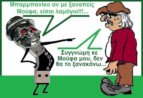 ΜΠΑΡΜΠΑΝΙΚΟΣ VS ΜΟΥΦΑ