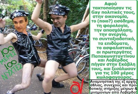 ΜΠΑΤΣΟΙ ΛΟΒΕΡΔΟΣ 1