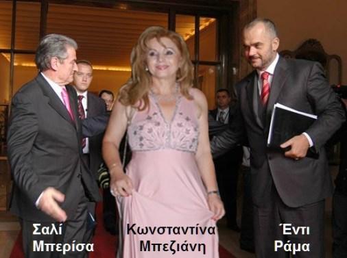 ΜΠΕΡΙΣΑ -ΜΠΕΖΙΑΝΗ -ΡΑΜΑ