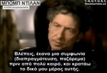 "Bob Dylan: "" Έχω υπογράψει συμβόλαιο με τον Διάβολο"""