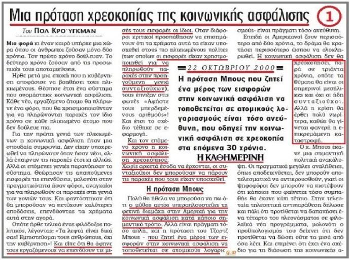ΜΠΟΥΣ 2000 -ΚΑΤΑΡΓΗΣΗ ΚΟΙΝΩΝΙΚΗΣ ΑΣΦΑΛΙΣΗΣ