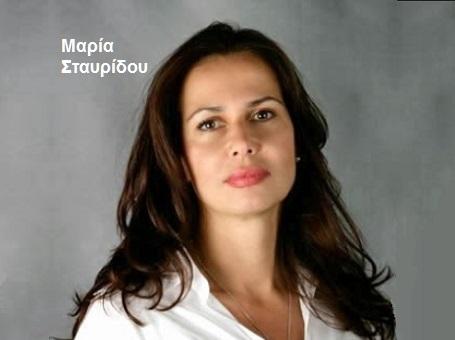 Μαρία Σταυρίδου