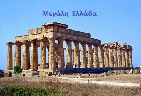 Μεγάλη Ελλάδα 5