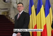 Η Ρουμανία ανατρέπει το δικό της Μνημόνιο – Aποκαθιστά μισθούς