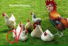 Πρωταγωνιστής στο καρτέλ του κοτόπουλου ο βουλευτής Ιωαννίνων του ΠΑΣΟΚ Μιχάλης Κασσής;;;