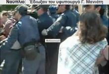 Ναύπλιο 25-3-2012: Τα ΜΑΤ γλύτωσαν από φάπες τον υφυπουργό Γ. Μανιάτη και τον Αντιπεριφερειάρχη Χειβιδόπουλο.