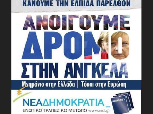 ΝΔ -ΜΕΡΚΕΛ