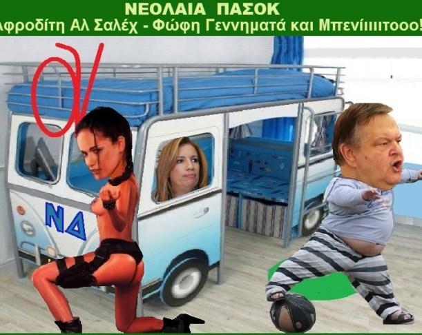ΝΕΟΛΑΙΑ ΠΑΣΟΚ -ΑΛ ΣΑΛΕΧ -ΦΩΦΗ ΓΕΝΝΗΜΑΤΑ -ΒΕΝΙΖΕΛΟΣ