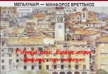 Μεγαλυνάρι — Νικηφόρου Βρεττάκου …..Τ' όνομά σου: τοπίο χωρισμένο με χρώματα…