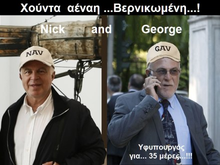 ΝΙΚΟΛΑΟΣ και ΓΕΩΡΓΙΟΣ ΒΕΡΝΙΚΟΣ