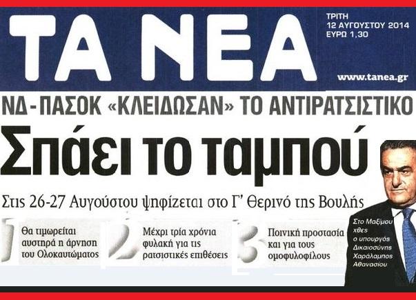 ΝΟΜΟΣΧΕΔΙΟ ΓΙΑ ΟΛΟΚΑΥΤΩΜΑ