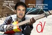 Η κρίση χτύπησε άγρια τη καλλιτεχνία. Πολλοί τραγουδιστές φεύγουν μετανάστες στην αλλοδαπή!!!…