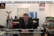 """DEJAN LUČIĆ: """"Η αρκούδα χόρευε στο κατώφλι μας (Σερβία) – Τώρα έφτασε στο δικό σας"""" ΒΙΝΤΕΟ"""
