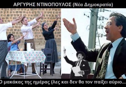 ΝΤΙΝΟΠΟΥΛΟΣ